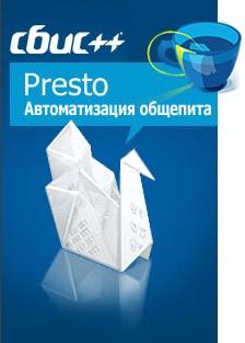 039;СБиС++Presto039;