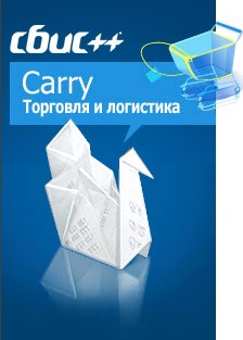 СБиС++ Carry [2009, RUS] PC