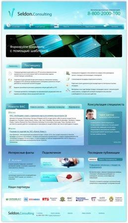 «Seldon.Consulting»: новые возможности оперативного доступа к госзаказу