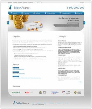 Seldon.Finance помогает деньгами