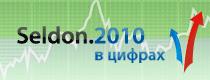 039;Seldon.2010