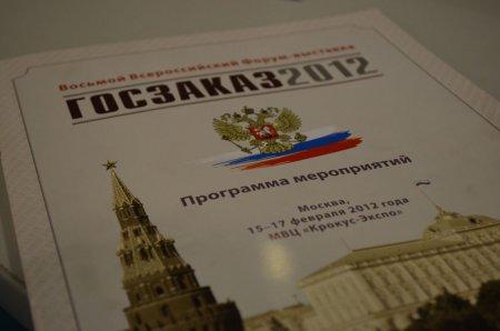 """Выставка-форум """"Госзаказ 2012"""""""