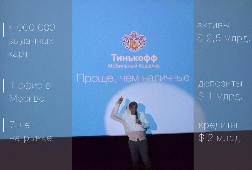 Олег Тиньков запустил мобильный кошелек